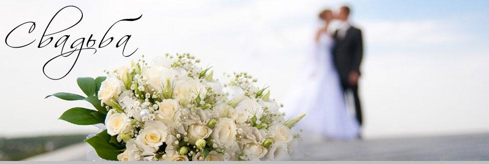 Видеосъемка свадьбы Днепропетровск