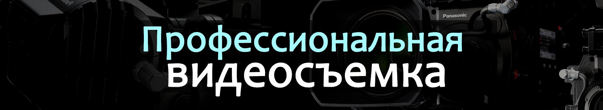 Видеосъемка Днепр, видеооператор в Днепропетровске