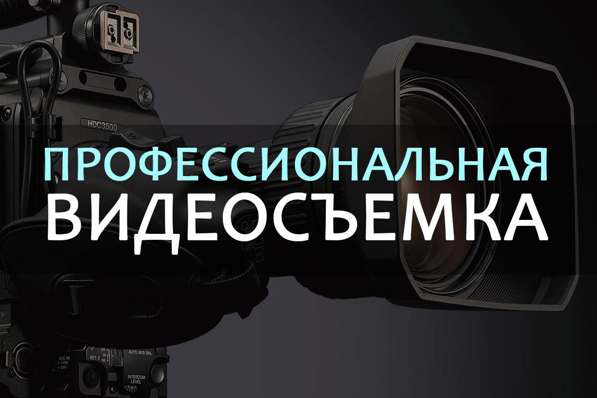 Видеосъемка Днепр. Фото видеосъемка. Видеооператор Днепропетровскв. Аэросъемка.